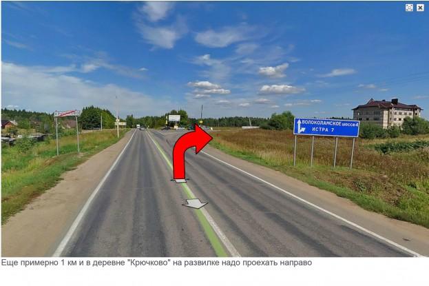 Автотранспортом: 40 км от МКАД по Во